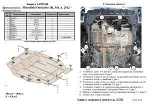 Защита двигателя Mitsubishi Outlander 3 - фото №7