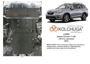 Захист двигуна Subaru Forester 5 SK - фото №1