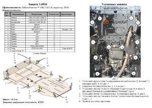 Захист двигуна Subaru Forester 5 SK - фото №2