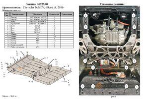 Защита двигателя Chevrolet Bolt EV - фото №2