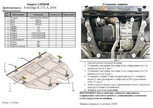 Защита двигателя Ford Edge 2 - фото №4