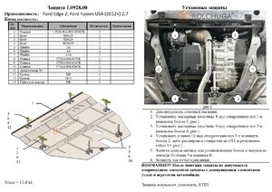 Захист двигуна Ford Fusion 2 USA - фото №7