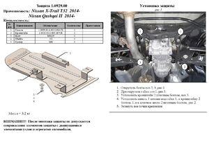 Защита двигателя Nissan X-Trail T32 - фото №4