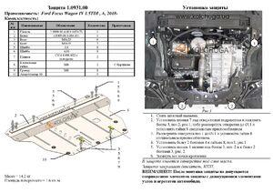Защита двигателя Ford Focus 4 - фото №4
