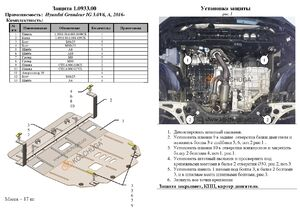 Защита двигателя Hyundai Grandeur 6 - фото №2