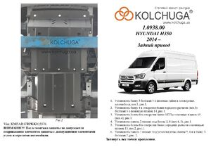 Захист двигуна Hyundai H350 - фото №1