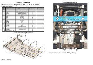 Захист двигуна Hyundai H350 - фото №2