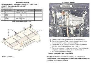 Защита двигателя Opel Crossland X - фото №2