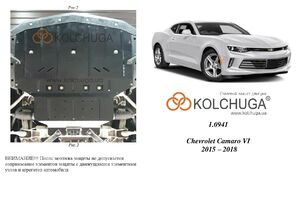 Защита двигателя Chevrolet Camaro 6 - фото №1