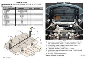 Защита двигателя Chevrolet Camaro 6 - фото №2