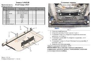 Защита двигателя Ford Cargo 1833 - фото №2
