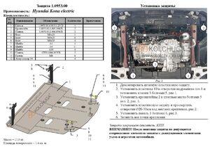 Захист двигуна Hyundai Kona - фото №4