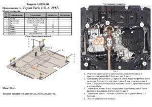 Защита двигателя Toyota Yaris 3 рестайлинг - фото №4