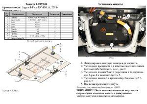 Защита двигателя Jaguar I-Pace - фото №4