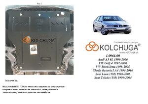 Защита двигателя Seat Toledo 2 - фото №1