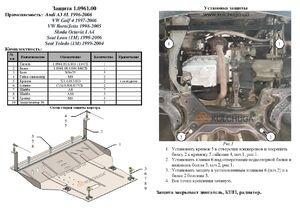 Защита двигателя Audi A3 8L - фото №2