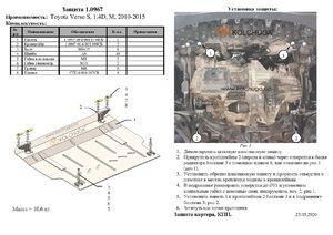 Защита двигателя Toyota Verso S - фото №2