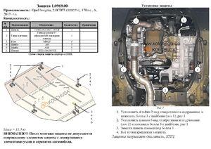 Защита двигателя Opel Insignia B - фото №6
