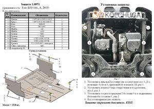 Защита двигателя Faw B30 - фото №2
