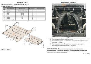 Защита двигателя Tesla Model 3 - фото №3