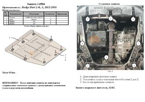 Защита двигателя Dodge Dart - фото №2