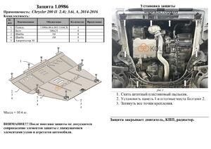Защита двигателя Chrysler 200 2 - фото №4