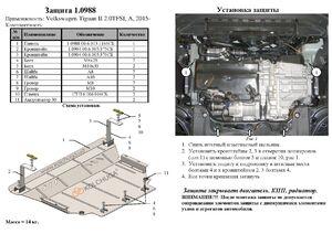 Защита двигателя Volkswagen Tiguan 2 - фото №4