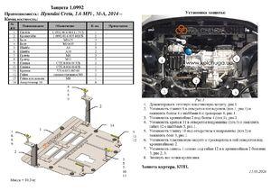 Защита двигателя Hyundai Creta / IX25 / Cantus - фото №6