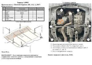 Защита двигателя Chevrolet Equinox 3 - фото №2