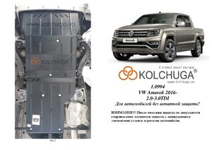Захист двигуна Volkswagen Amarok - фото №5