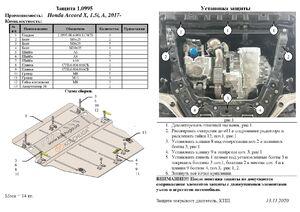 Защита двигателя Honda Accord 10 - фото №3