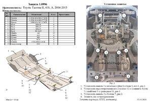 Защита двигателя Toyota Tacoma 2 - фото №2