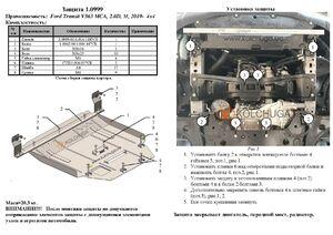 Защита двигателя Ford Transit 7 - фото №10