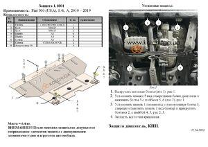 Защита двигателя Fiat 500 - фото №5