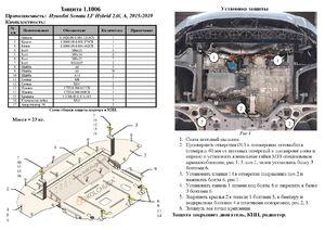 Защита двигателя Hyundai Sonata 7 LF - фото №5