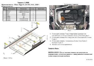 Защита двигателя Chery Tiggo 8 - фото №4