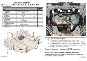 Защита двигателя Nissan Sentra B17 - фото №2