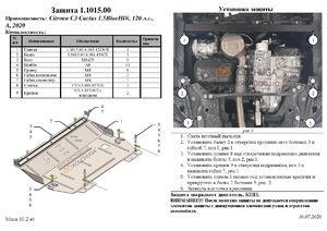 Защита двигателя Citroen C3 2 - фото №4