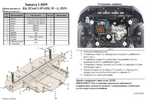Защита двигателя Kia XCeed - фото №2