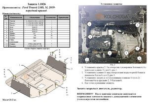 Защита двигателя Ford Tourneo Custom (пассажир) - фото №6