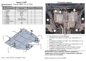 Защита двигателя Ford Edge 2 - фото №6