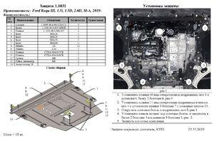 Защита двигателя Ford Kuga 3 - фото №3