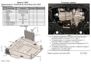 Защита двигателя Ford Puma 2 - фото №2