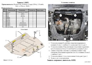 Защита двигателя Honda Civic 10 4D седан + купе - фото №6