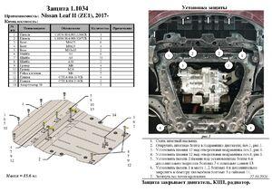 Защита двигателя Nissan Leaf 2 - фото №3