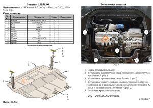Защита двигателя Volkswagen Passat B7 - фото №24