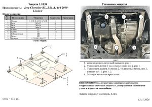 Защита двигателя Jeep Cherokee KL рейсталинг - фото №2