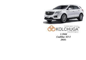 Захист двигуна Cadillac XT-5 - фото №1