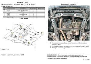 Захист двигуна Cadillac XT-5 - фото №2