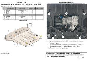 Защита двигателя Hyundai Accent 5 (Solaris 2) - фото №8